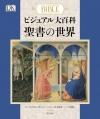 「聖書が体感できる本」『ビジュアル大百科 聖書の世界』発売へ