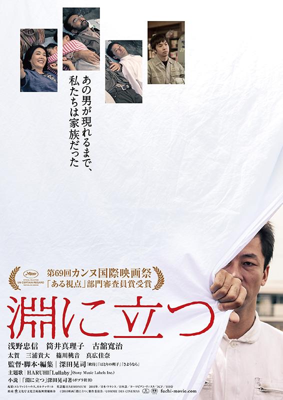 「淵に立つ」 © 2016映画「淵に立つ」製作委員会 / COMME DES CINEMAS