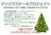 九キ災、仮設団地にクリスマスケーキを ボランティア募集中