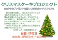 九州キリスト災害支援センター、仮設団地にクリスマスケーキのプレゼント 準備・配布ボランティア募集中