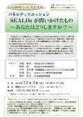 「SEALDsが問いかけたもの~あなたはどうしますか?」 京都でパネルディスカッション 12月3日