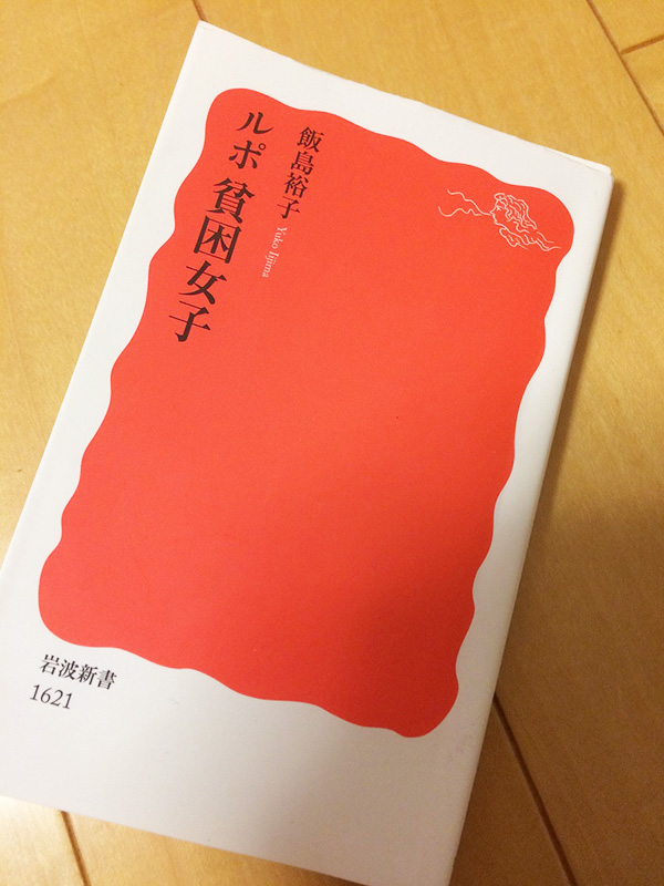 『ルポ 貧困女子』著者の飯島裕子さんが語る「女性たちの貧困の現実」