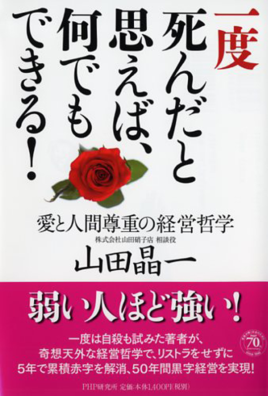山田晶一著『一度死んだと思えば、何でもできる! 愛と人間尊重の経営哲学』(画像:PHP研究所提供)