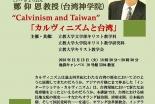 東京都:立教大学公開講演会「カルヴィニズムと台湾」 12月13日