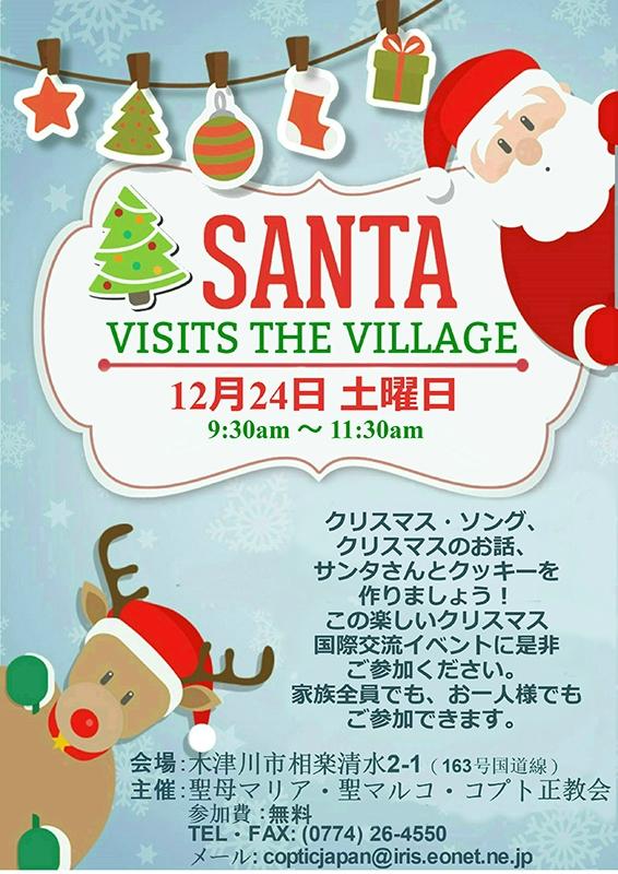 京都府木津川市のコプト正教会でクリスマスキャロル 交流会やクリスマス会も開催 12月17日
