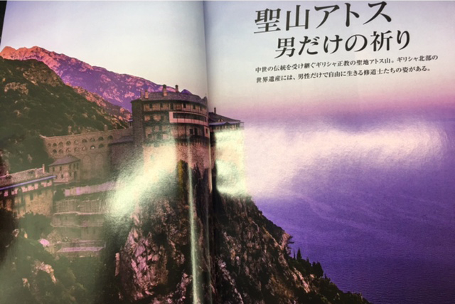 コラム「アトス巡礼紀行」連載中の中西裕人さん、「ナショナルジオグラフィック12月号」で特集掲載