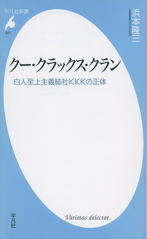 浜本隆三著『クー・クラックス・クラン 白人至上主義結社KKKの正体』(平凡社新書、2016年)