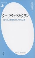 これだけは読んでみたい神学書(6)『クー・クラックス・クラン 白人至上主義結社KKKの正体』