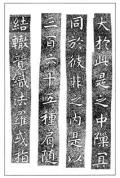 温故知神—福音は東方世界へ(61)大秦景教流行中国碑の現代訳と拓本6 川口一彦
