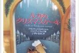 ちいさな絵本や日記とにゃんずたち(28)『ルカのクリスマスケーキ』 高津恵子