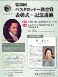 第25回ペスタロッチー教育賞に広島女学院大学学長の湊晶子氏 22日に表彰式