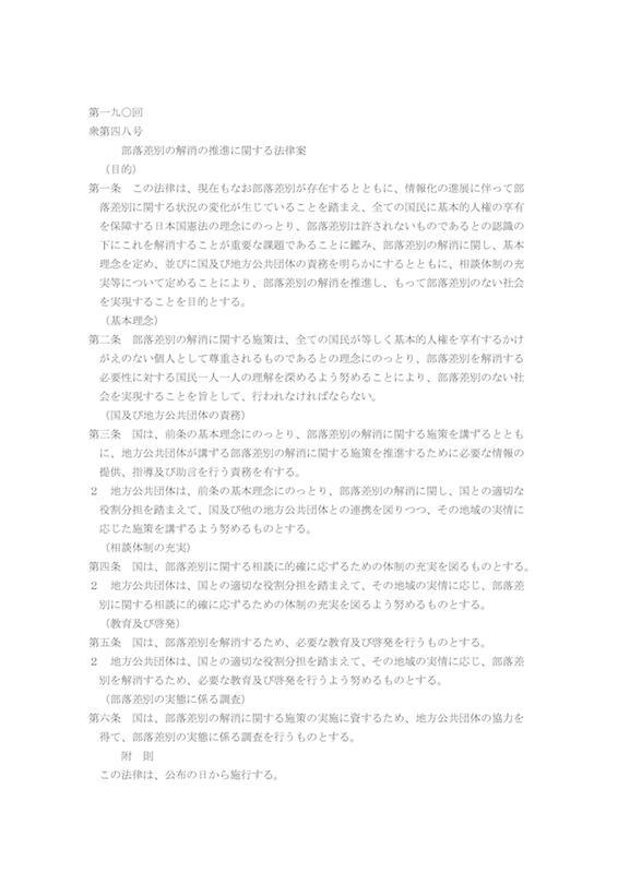 「部落差別の解消の推進に関する法律案」(参議院)の1枚目