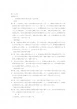 「部落差別の解消の推進に関する法律案」の成立を歓迎 日本基督教団部落解放センターの小林明主事