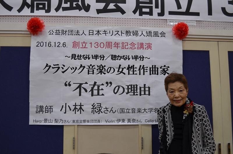 日本キリスト教婦人矯風会の川野安子理事長。女性たちを中心に多くの人々が記念講演に駆け付けた=6日、東京都新宿区で