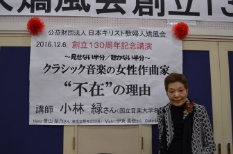 日本キリスト教婦人矯風会、創立130周年記念レクチャー・コンサート開催