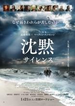 なぜ、弱きわれらが苦しむのか―映画「沈黙」、日本版ポスターと特報映像が解禁!(動画あり)