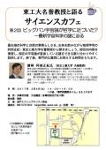 神奈川県:阿部正紀・東工大名誉教授と語るサイエンスカフェ「ビッグバン宇宙論が哲学に近づいた?」