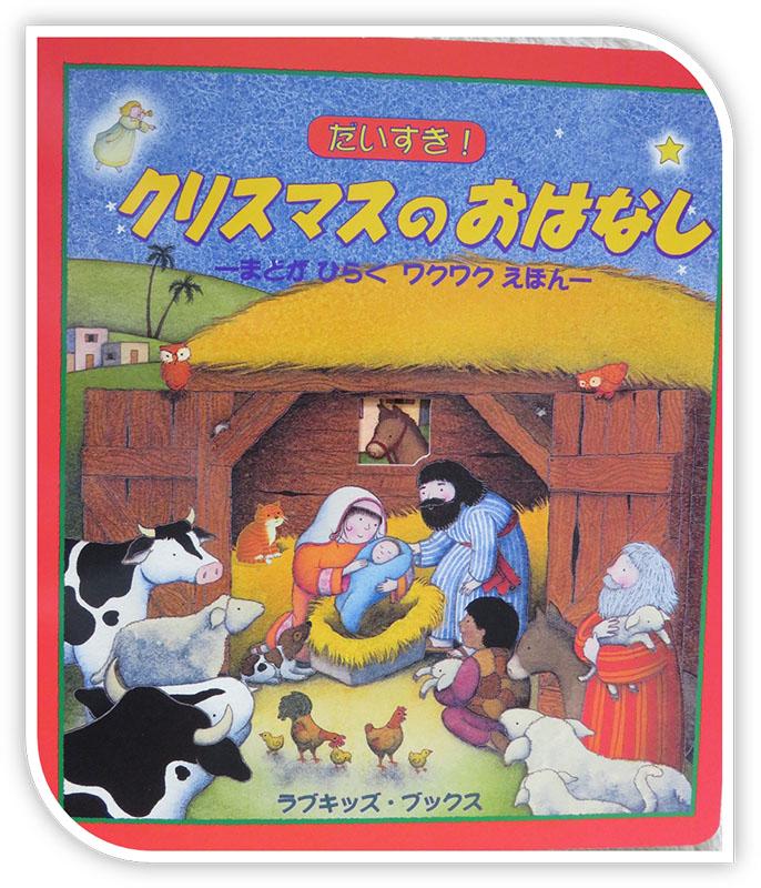 ちいさな絵本や日記とにゃんずたち(29)『園長のクリスマス』 高津恵子