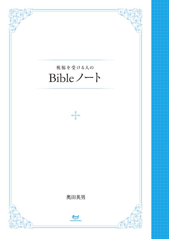 奥田英男著『祝福を受ける人のBibleノート』(画像:ミリオン・スマイル提供)