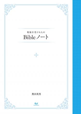 信仰生活、迷っていませんか? 奥田英男著『祝福を受ける人のBibleノート』
