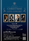 宣教合唱団シモン、熊本地震チャリティー「クリスマス・ラブ・コンサート」 サントリーホールで19日