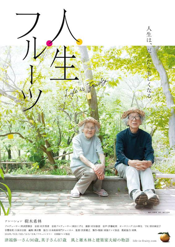 © 東海テレビ放送