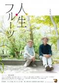 90歳と87歳 人生はだんだん美しくなる 風と雑木林と建築家夫婦の物語「人生フルーツ」1月2日より公開