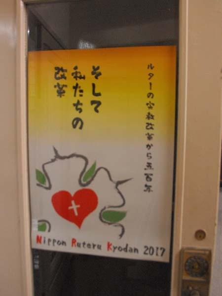 「私たち自身の改革を」日本ルーテル教団宣教総主事、宗教改革500年を語る
