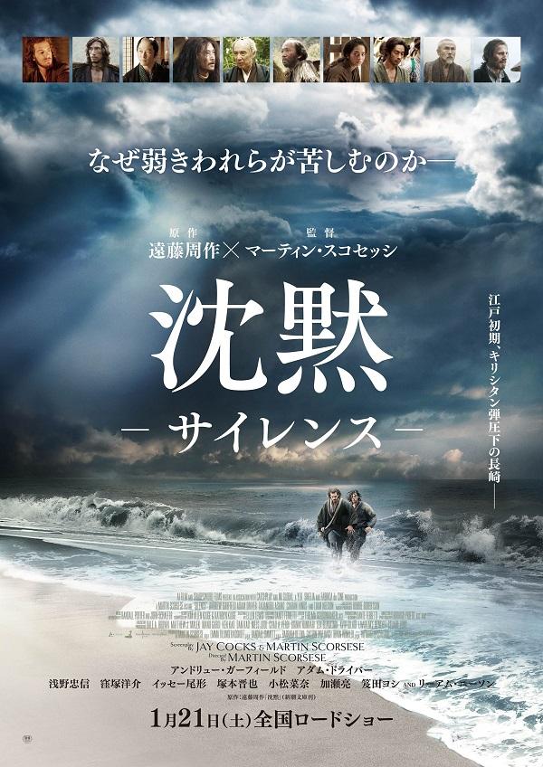 「沈黙-サイレンス-」 配給:KADOKAWA (c) 2016 FM Films, LLC. All Rights Reserved.