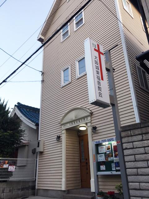 大阪福音城東教会
