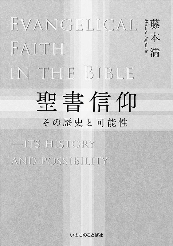 藤本満著『聖書信仰 その歴史と可能性』