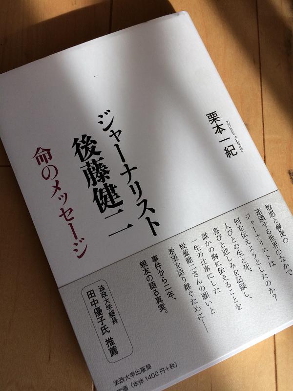 先月出版された『ジャーナリスト後藤健二 命のメッセージ』。田中優子法政大学総長が推薦の帯を記している。