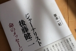 『ジャーナリスト後藤健二 命のメッセージ』 映像ジャーナリスト・栗本一紀さんが出版