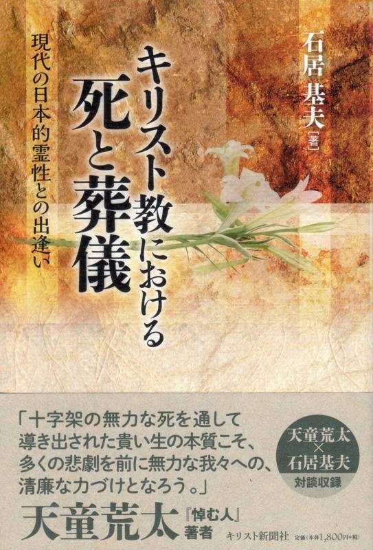 石居基夫著『キリスト教における死と葬儀―現代の日本的霊性との出逢い』(画像:キリスト新聞社提供)