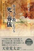 「死といのち」の問題を考える 石居基夫著『キリスト教における死と葬儀―現代の日本的霊性との出逢い』