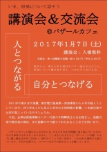 京都府:バザールカフェで会津放射能情報センター代表の片岡輝美さんが講演 1月7日