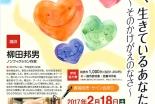 大阪府:関西いのちの電話主催 柳田邦男さんによる公開講座「今、生きているあなた」 2月18日