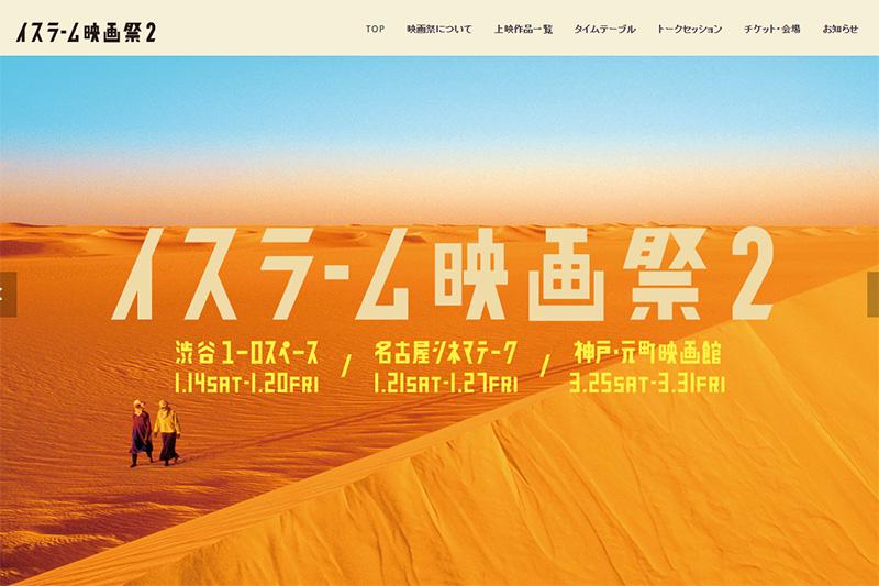 「イスラーム映画祭2」ホームページのスクリーンショット