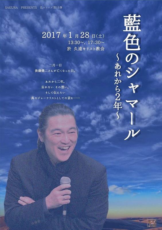 シリアで後藤健二さんが殺害されてから2年。彼の半生を描いた音楽劇「イマジナリーライン」が東京で初公演を迎える。