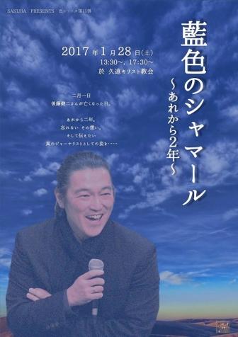 後藤健二さんの半生を描いた音楽劇「イマジナリーライン」待望の東京公演へ 1月28日