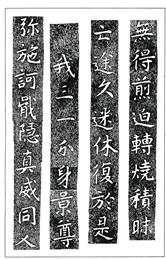 温故知神—福音は東方世界へ(63)大秦景教流行中国碑の現代訳と拓本8 川口一彦