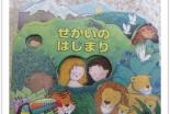 ちいさな絵本や日記とにゃんずたち(30)『せかいのはじまり』 高津恵子