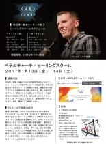 【東京】ベテル教会のクリス・ゴア牧師が来日 21世紀キリスト教会でヒーリングスクール開催 1月13日、14日