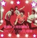 神奈川県:賛美を歌いながらエクササイズ!「賛美クス」特別講座VOL. 4開催 2月26日
