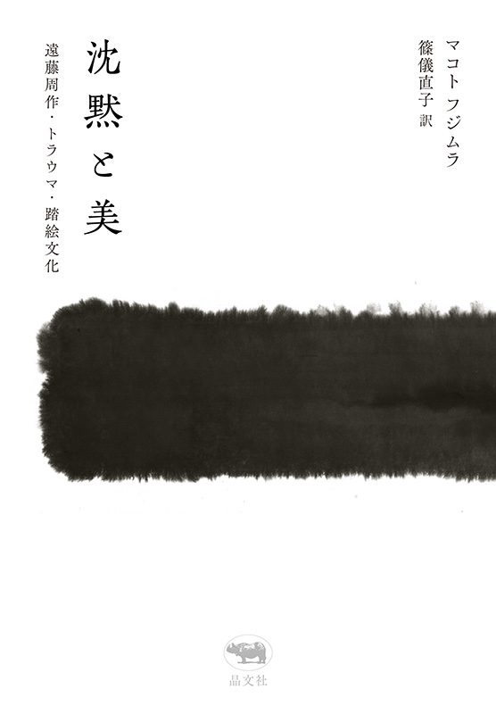スコセッシ監督との対談きっかけに 日本の伝統美に神を見る日本画家フジムラ・マコト氏が『沈黙と美』出版