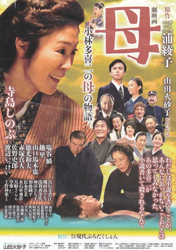 小林多喜二の母セキ役を寺島しのぶさんが演じる。完成試写会初日、多喜二役の塩谷瞬さんが会場に姿を見せた。