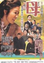 映画「母―小林多喜二の母の物語」2月の劇場公開前に完成試写会