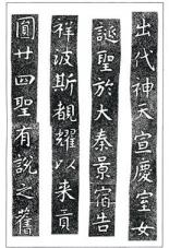 温故知神—福音は東方世界へ(64)大秦景教流行中国碑の現代訳と拓本9 川口一彦