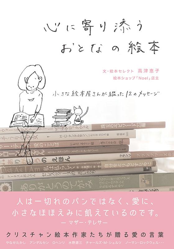 高津恵子著『心に寄り添うおとなの絵本(小さな絵本屋さんが綴った12のメッセージ)』