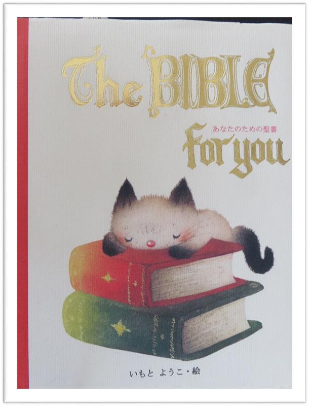 ちいさな絵本や日記とにゃんずたち(31)『あなたのための聖書』 高津恵子